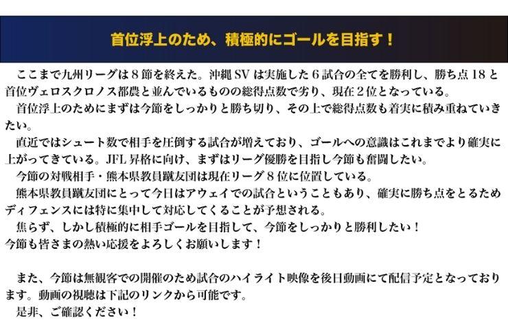 九州リーグ_第9節